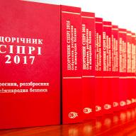 Ukrainian edition of SIPRI Yearbook 2017 launched in Kyiv