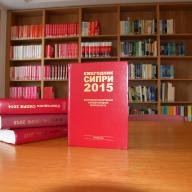 Russian translation of SIPRI Yearbook 2015 presented in Moscow