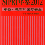SIPRIYB2012_Chinese.png