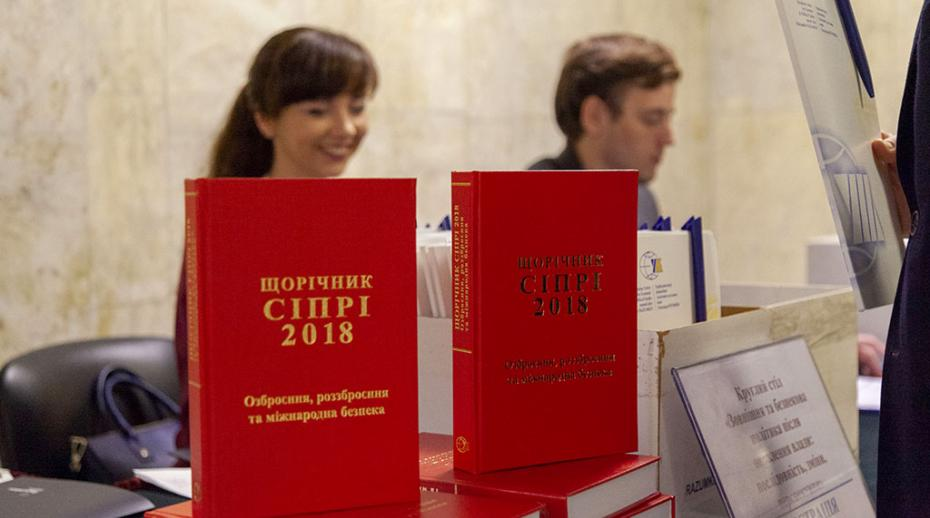 SIPRI Yearbook launch event at the Razumkov Centre.